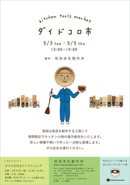 daidokoro-dm-g.jpg