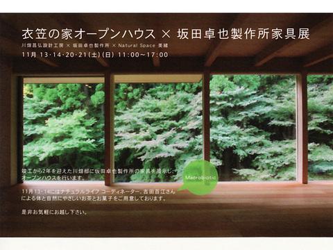 open_house_02.jpg