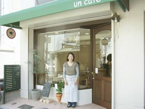 uncafe_20070419_04.jpg